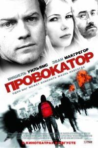 Провокатор / Incendiary (2008)