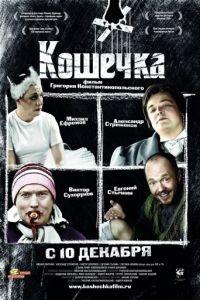 Кошечка (2009)