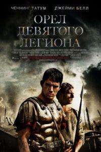 Орел Девятого легиона / The Eagle (2010)