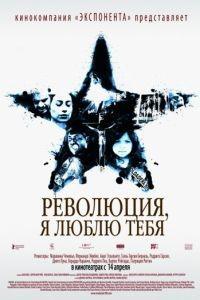 Революция, я люблю тебя! / Revolucin (2010)