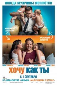 Хочу как ты / The Change-Up (2011)