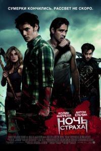 Ночь страха / Fright Night (2011)