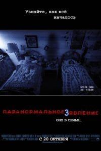 Паранормальное явление 3 / Paranormal Activity 3 (2011)