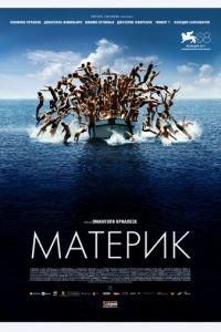 Материк / Terraferma (2011)