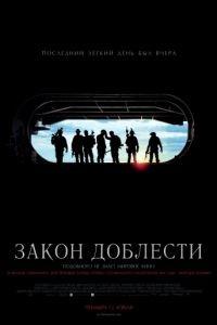 Закон доблести / Act of Valor (2012)