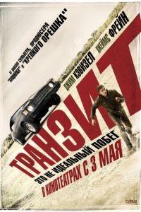 Транзит / Transit (2011)