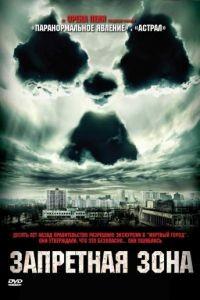 Запретная зона / Chernobyl Diaries (2012)