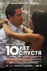 10 лет спустя / 10 Years (2011)