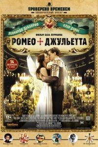 Ромео + Джульетта / Romeo + Juliet (1996)