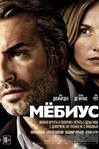 Мёбиус / Mbius (2013)