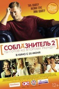 Соблазнитель 2 / Kokowh 2 (2012)