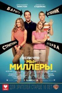 Мы – Миллеры / We're the Millers (2013)