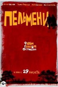 Пельмени (2013)