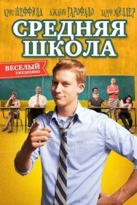 Средняя школа / General Education (2012)