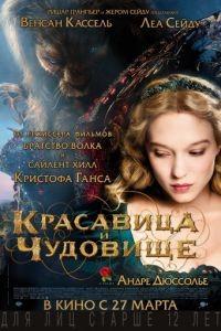 Красавица и чудовище / La belle et la bte (2014)
