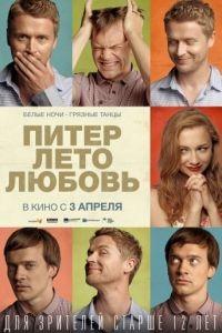 Питер. Лето. Любовь (2013)