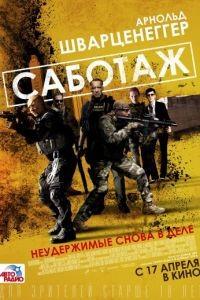 Саботаж / Sabotage (2013)