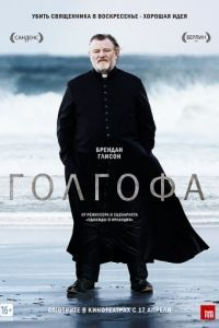 Голгофа / Calvary (2013)
