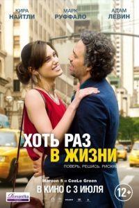 Хоть раз в жизни / Begin again (2013)