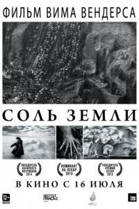 Соль Земли / The Salt of the Earth (2014)