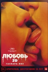 Любовь / Love (2015)