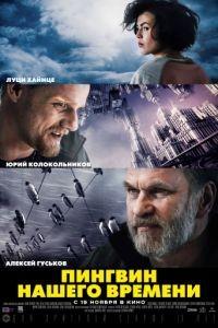 Пингвин нашего времени (2015)