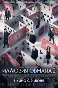 Иллюзия обмана 2 / Now You See Me 2 (2016)