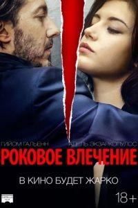 Роковое влечение / perdument (2016)