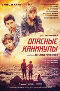 Опасные каникулы (2016)