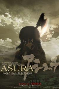Асура / Ashura (2012)