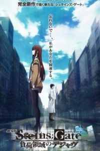 Врата Штейна: Дежа вю / Gekijouban Steins;Gate: Fuka ryouiki no dejavu (2013)