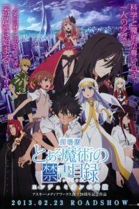 Индекс волшебства / Gekijouban Toaru majutsu no indekkusu: Endyumion no kiseki (2013)