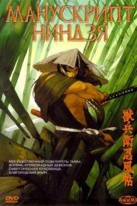 Манускрипт ниндзя / Jb ninpch (1993)