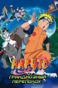 Наруто 3: Грандиозный переполох / Gekij-ban Naruto: Daikfun! Mikazukijima no animaru panikku dattebayo! (2006)
