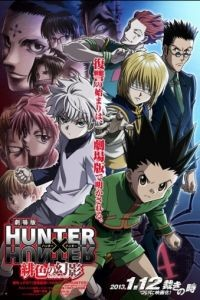 Охотник х Охотник / Gekijouban Hunter x Hunter: Phantom Rouge (2013)