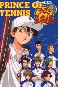Принц тенниса / Gekij ban tenisu no ji sama: Futari no samurai - The first game (2005)