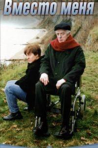 Вместо меня (2000)