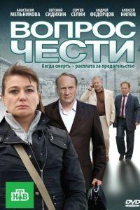 Вопрос чести (2010)