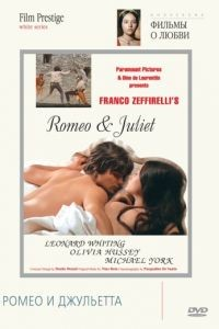 Ромео и Джульетта / Romeo and Juliet (1968)