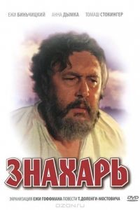 Знахарь / Znachor (1981)