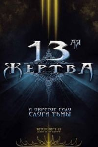 13-ая жертва / Witchcraft 13: Blood of the Chosen (2008)