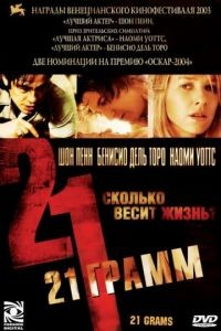 21 грамм / 21 Grams (2003)
