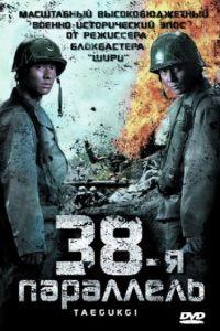 38-я параллель / Taegukgi hwinalrimyeo (2004)