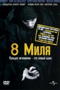 8 миля / 8 Mile (2002)
