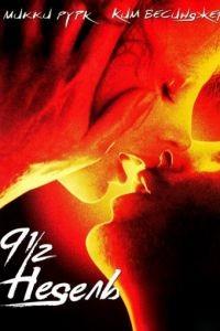 9 1/2 недель / Nine 1/2 Weeks (1985)