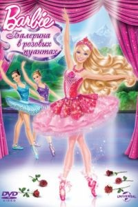Barbie: Балерина в розовых пуантах / Barbie in The Pink Shoes (2013)