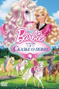 Barbie и ее сестры в Сказке о пони / Barbie & Her Sisters in A Pony Tale (2013)