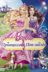 Barbie: Принцесса и поп-звезда / Barbie: The Princess & The Popstar (2012)