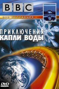 BBC: Приключения капли воды / BBC: Earth Ride (2003)
