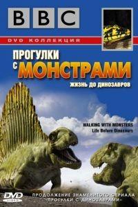 BBC: Прогулки с монстрами. Жизнь до динозавров / Walking with Monsters (2005)